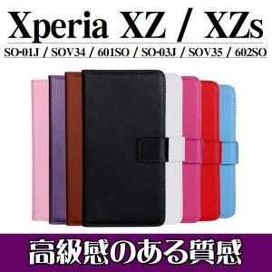 Xperia XZ / Xperia XZs 手帳型ケース スマホカバー PUレザーケース エクスペリア SO-01J SOV34 601SO SO-03J SOV35 602SO|orcdmepro
