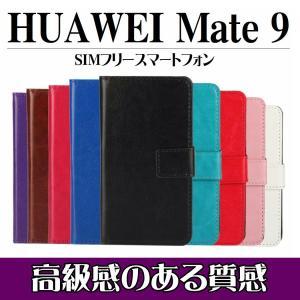 HUAWEI Mate 9 手帳型ケース スマホカバー ファーウェイ|orcdmepro