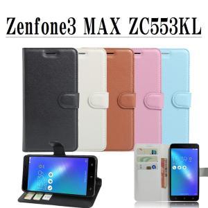 ASUS Zenfone 3 MAX ZC553KL 手帳型ケース 指紋認証対応 スマホカバー PUレザーケース ゼンフォン|orcdmepro