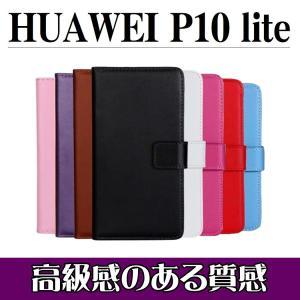HUAWEI P10 lite 手帳型ケース スマホカバー PUレザーケース ファーウェイ|orcdmepro