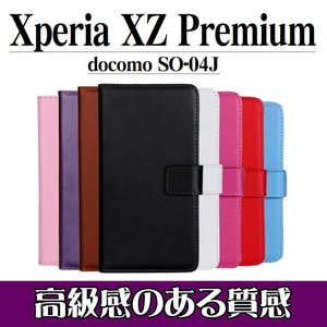XPERIA XZ Premium 手帳型ケース スマホカバー PUレザーケース エクスペリア SO-04J|orcdmepro