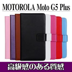 MOTOROLA Moto G5 Plus 手帳型ケース カードケース付き スタンド機能付き スマホカバー|orcdmepro