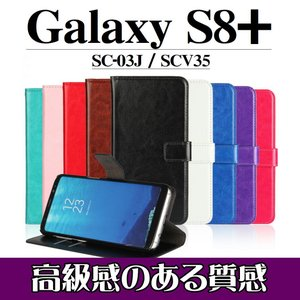 Galaxy S8+ SC-03J SCV35 手帳型ケース スマホカバー PUレザーケース ギャラクシー docomo au|orcdmepro
