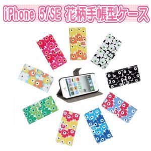iPhone 5/5S / iPhone SE 花柄手帳型ケース スマホカバー アイフォンSE アイフォン5S おしゃれ かわいい|orcdmepro