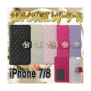 iPhone 7 / iPhone 8 キルティング 手帳型ケース スマホカバー アイフォン7 おしゃれ かわいい orcdmepro