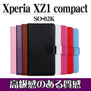 XPERIA XZ1 compact SO-02K 手帳型ケース スマホカバー PUレザーケース エクスペリア docomo|orcdmepro