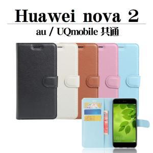Huawei nova 2 手帳型ケース スマホカバー PUレザーケース 指紋認証対応 ファーウェイ HWV31 au UQmobile|orcdmepro