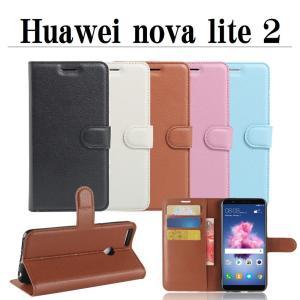 Huawei nova lite 2用の手帳型レザーケースです。  ●本製品の特徴● 1.高級感のあ...
