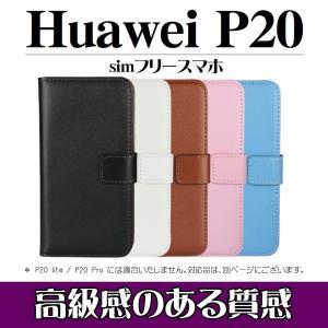 HUAWEI P20 手帳型ケース スマホカバー PUレザーケース ファーウェイ|orcdmepro