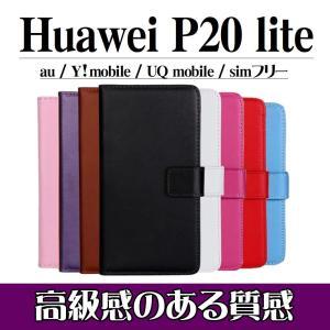 HUAWEI P20 lite 手帳型ケース スマホカバー PUレザーケース ファーウェイ|orcdmepro