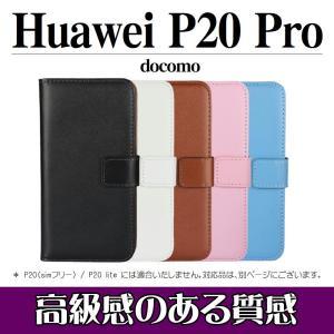 HUAWEI P20 Pro HW-01K 手帳型ケース  スマホカバー ファーウェイP20プロ docomo|orcdmepro
