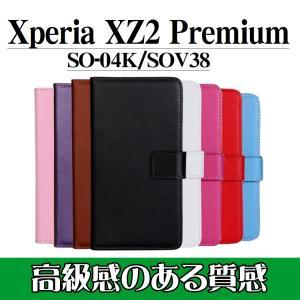 Xperia XZ2 Premium SO-04K SOV38 手帳型ケース スマホカバー PUレザーケース エクスペリア docomo au|orcdmepro