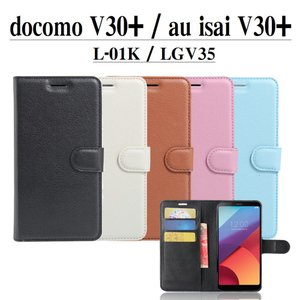 LG V30+ 手帳型ケース スマホカバー PUレザーケース|orcdmepro