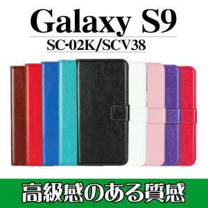 Galaxy S9 SC-02K SCV38 手帳型ケース スマホカバー PUレザーケース ギャラクシー docomo au orcdmepro
