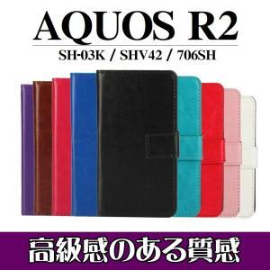 AQUOS R2 SH-03K SHV42 706SH 手帳型ケース スマホカバー PUレザーケース アクオス docomo au softbank|orcdmepro