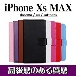 iPhone Xs MAX 手帳型ケース 本革のような質感  スマホカバー apple アイフォンXSマックス PUレザーケース|orcdmepro