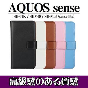 AQUOS sense / Y!mobile Android One S3 手帳型ケース 液晶保護フィルム付 スマホカバー PUレザーケース アクオス docomo SH-01K au SHV40|orcdmepro