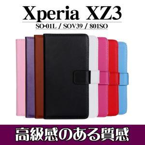 Xperia XZ3 SO-01L SOV39 801SO 手帳型ケース  カードケース付き スタンド機能付き スマホカバー PUレザーケース docomo au softbank|orcdmepro