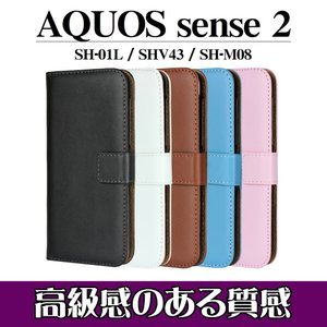 AQUOS sense 2 / Android One S5 手帳型ケース スマホカバー PUレザーケース アクオス docomo SH-01L au SHV43 SH-M08|orcdmepro