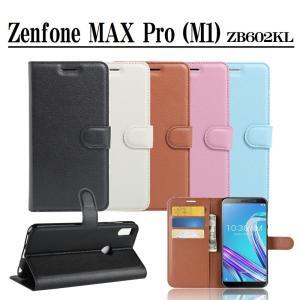 Zenfone MAX Pro (M1) ZB602KL 手帳型ケース スマホカバー PUレザーケース ゼンフォン|orcdmepro