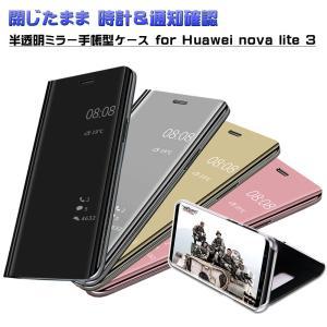 Huawei nova lite 3 半透明ミラー手帳型ケース 閉じたまま時計 通知確認可能 スマホカバー おしゃれ|orcdmepro