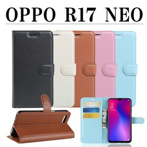 OPPO R17 NEO 手帳型ケース カードケース付き スタンド機能付き スマホカバー Uqmobile PUレザーケース orcdmepro