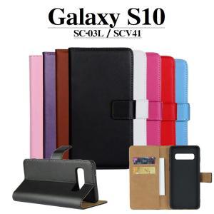 Galaxy S10 手帳型ケース  カードケース付き スタンド機能付き スマホカバー PUレザーケース SC-03L SCV41 docomo au|orcdmepro