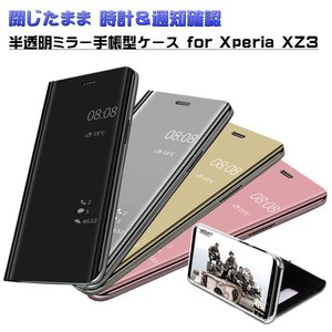Xperia XZ3 半透明ミラー手帳型ケース スマホカバー 閉じたまま時計 通知確認可能 おしゃれ SO-01L SOV39 801SO docomo au softbank|orcdmepro