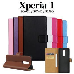 Xperia 1 SO-03L SOV40 802SO 手帳型ケース  カードケース付き スタンド機能付き スマホカバー PUレザーケース docomo au softbank|orcdmepro