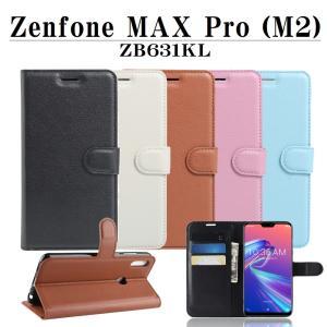 Zenfone MAX Pro (M2) ZB631KL 手帳型ケース スマホカバー PUレザーケース ゼンフォン|orcdmepro