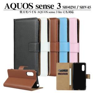 AQUOS sense 3 手帳型ケース スマホカバー PUレザーケース アクオス docomo SH-02M au SHV45 楽天モバイル AQUOS sense 3 lite にも対応|orcdmepro