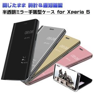 Xperia 5 半透明ミラー手帳型ケース スマホカバー 閉じたまま時計 通知確認可能 おしゃれ SO-01M SOV41 902SO docomo au softbank|orcdmepro