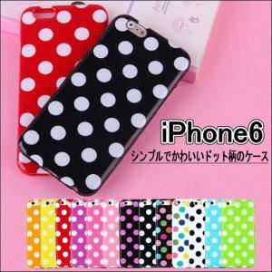 iPhone 6 / 6S用 ドット柄 TPUケース スマホカバー アイフォン6S ソフトケース おしゃれ かわいい|orcdmepro