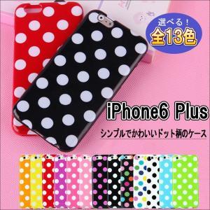 iPhone 6 Plus / 6S Plus用 ドット柄 TPUケース スマホカバー アイフォン6Sプラス おしゃれ かわいい|orcdmepro