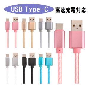 USB Type-Cメッシュ充電ケーブル データ転送 1m 充電コード タイプC 耐久性抜群|orcdmepro