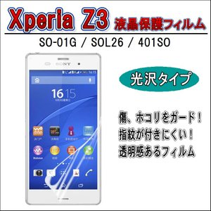 Xperia Z3 SO-01G SOL26 401SO 液晶保護フィルム 光沢 グレア|orcdmepro