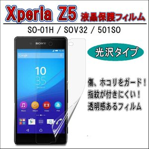 Xperia Z5 SO-01H SOV32 501SO 液晶保護フィルム 光沢|orcdmepro