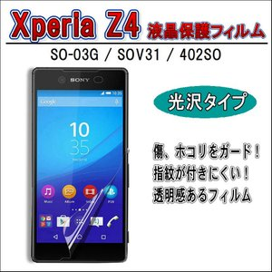 Xperia Z4 SO-03G SOV31 402SO 液晶保護フィルム 光沢タイプ グレア ウルトラクリア|orcdmepro