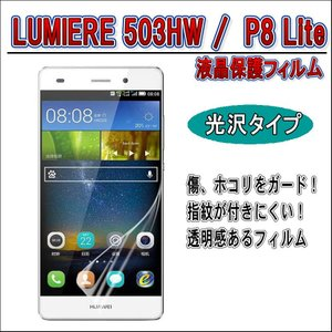 LUMIERE 503HW / HUAWEI P8Lite 液晶保護フィルム光沢 ファーウェイ|orcdmepro