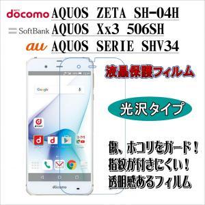 AQUOS ZETA SH-04H/Xx3 506SH/SHV34 液晶フィルム光沢|orcdmepro