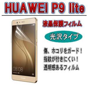 HUAWEI P9Lite 液晶保護フィルム光沢 ファーウェイ|orcdmepro