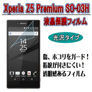 Xperia Z5 Premium SO-03H 液晶保護フィルム 光沢|orcdmepro