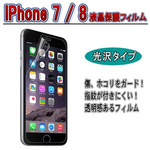 iPhone 7 / 8 液晶保護フィルム 光沢 クリア|orcdmepro