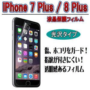 iPhone 7 Plus / 8 Plus液晶保護フィルム 光沢 ウルトラクリア|orcdmepro