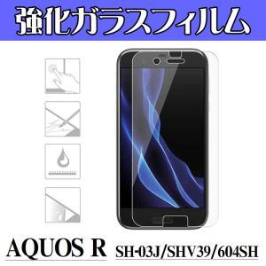 AQUOS R 強化ガラスフィルム 0.3mm 9H ラウンドエッジ加工 液晶保護フィルム|orcdmepro