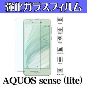 AQUOS sense / Y!mobile Android One S3 共通 強化ガラスフィルム 0.3mm 9H ラウンドエッジ加工 orcdmepro
