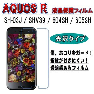 AQUOS R SH-03J SHV39 604SH 605SH 液晶保護フィルム光沢タイプ SH-03J SHV39 604SH 605SH|orcdmepro
