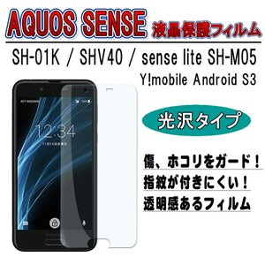 AQUOS sense / Y!mobile Android one S3  液晶保護フィルム光沢タイプ|orcdmepro