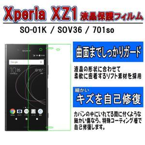 Xperia XZ1  フルカバー 3D 自己修復する液晶保護フィルム 全面保護 曲面保護可 衝撃吸収 TPU素材|orcdmepro
