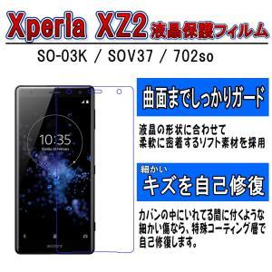 Xperia XZ2 フルカバー 3D 自己修復する液晶保護フィルム 全面保護 曲面保護可 衝撃吸収 TPU素材 SO-03K SOV37 702SO|orcdmepro